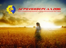 Agricultural Exhibition AgroUniversal 2016